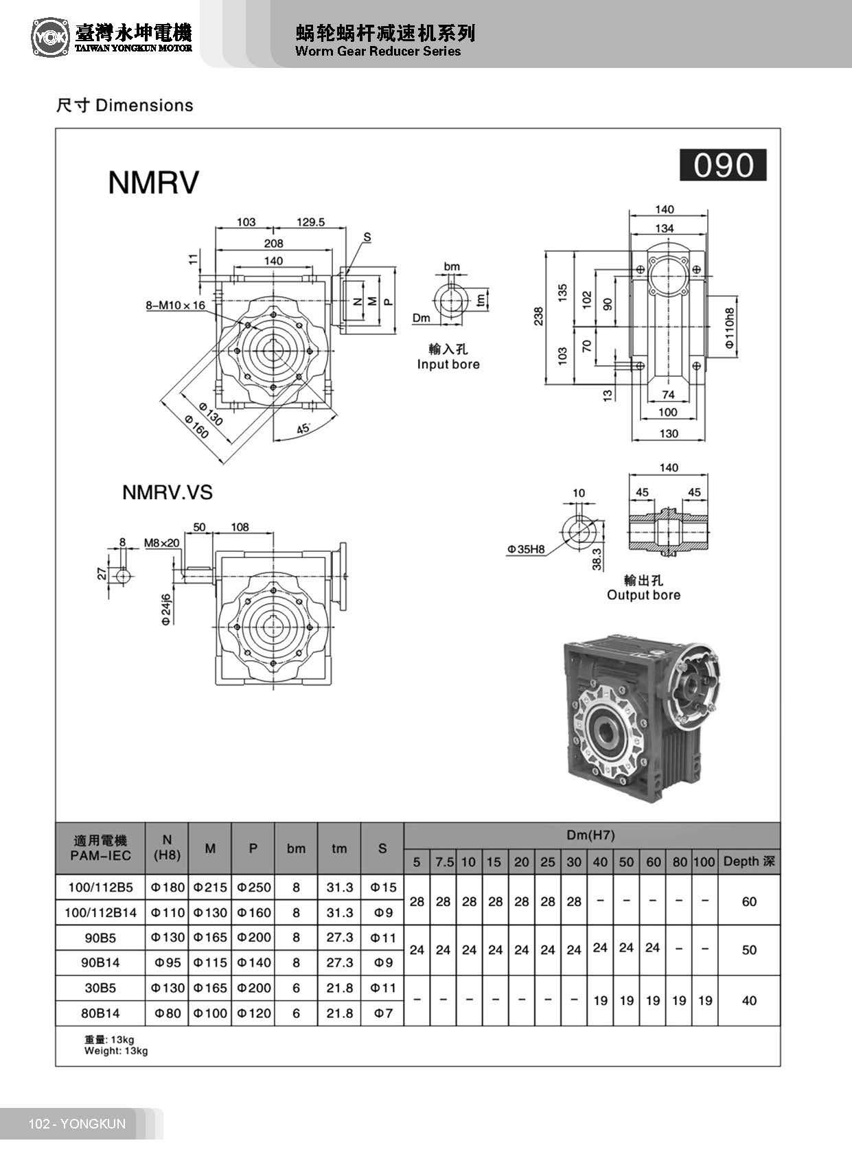 NMRV090蜗轮蜗杆减速机